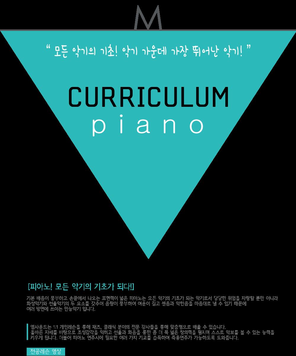 교육프로그램상단---피아노.png